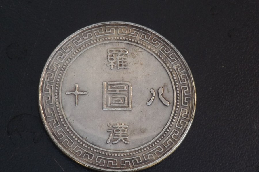 Antique Chinese Coin pre Communist rare item