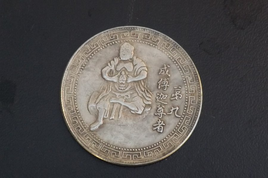 Chinese Coin pre Communist rare item