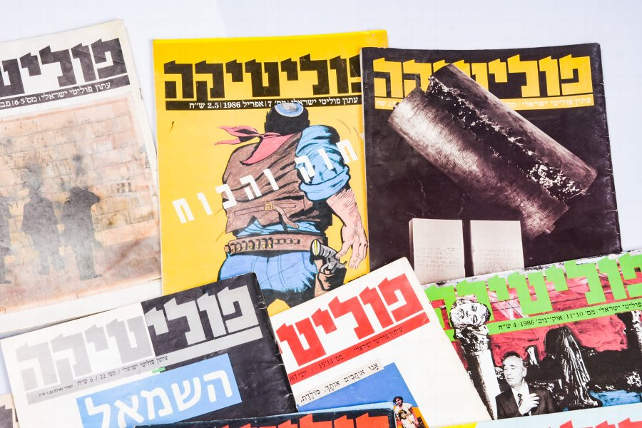Antique Politics - Israeli Political Newspaper - Collection of 15 magazines 1985-6