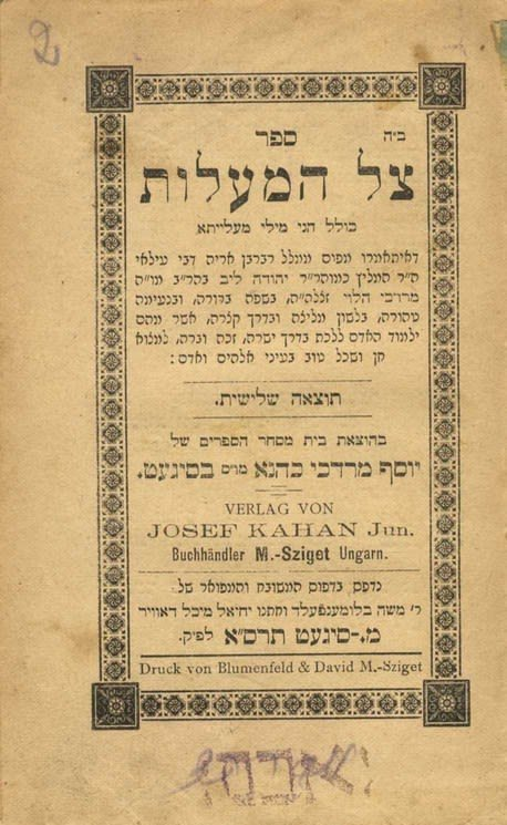 Antique Collection of [5] Books. The Admor Rabbi Avraham Brandwein of Stretin's Stamps and Glosses