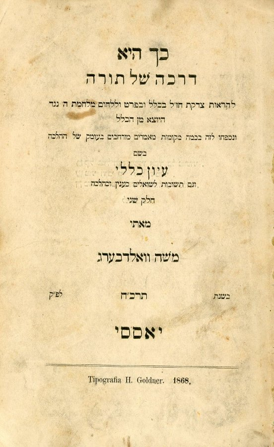 Antique THIS IS THE WAY OF THE TORAH By Rabbi Moshe Waldenberg . Yassi . 1864 - 1868.