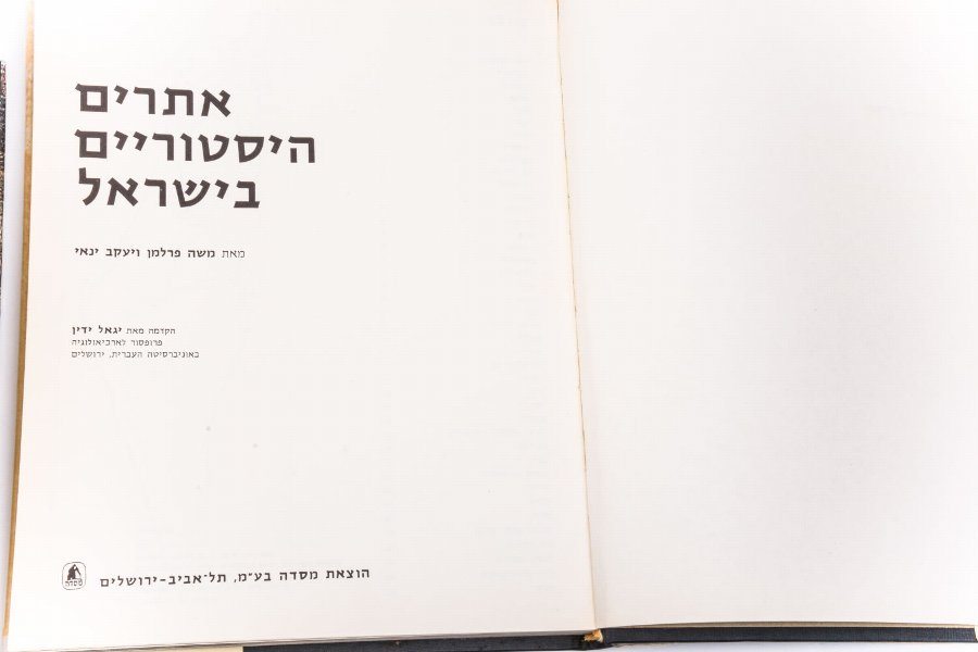 Antique Collection of 4 books about Eretz Israel and various sites in