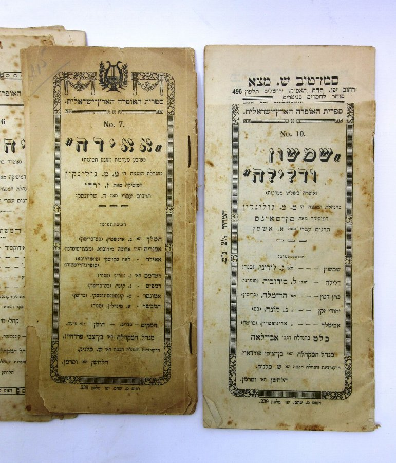 Antique Collection of 5 programs of performances in the Eretz Israel Opera, mid-1920s