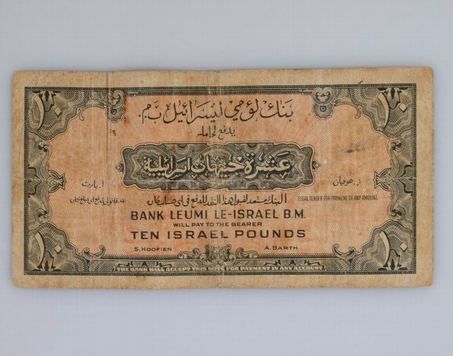Antique 1952 10 Israeli Pounds Banknote, Bank Leumi