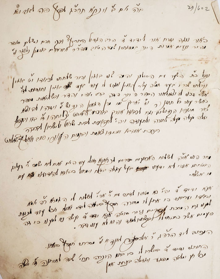 One of a Kind! A Touching, Admiring Letter by the Well-Known Printer the Dayan Rabbi Uri Ze'ev Wo...