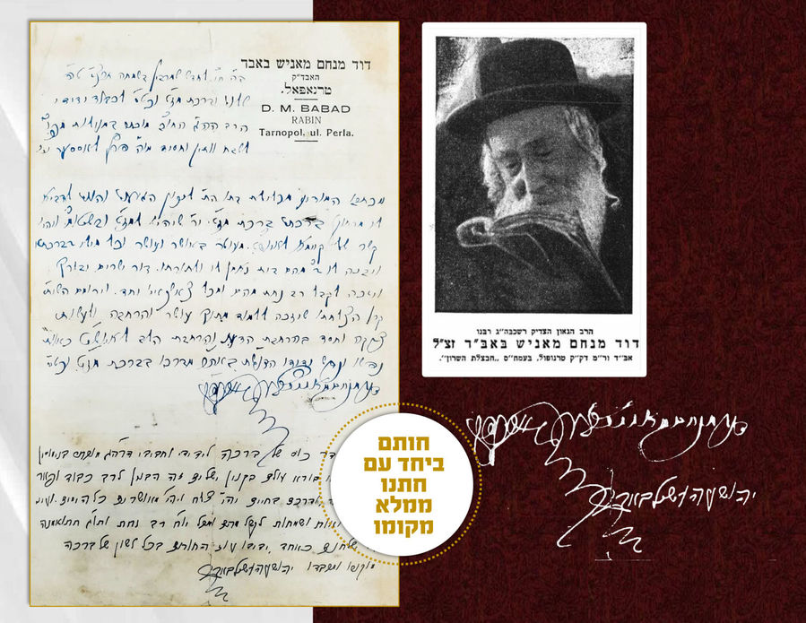Letter by the Gaon the Hassid of Tarnopol Rabbi David Menachem Manisch Babad Author of Chavatzele...