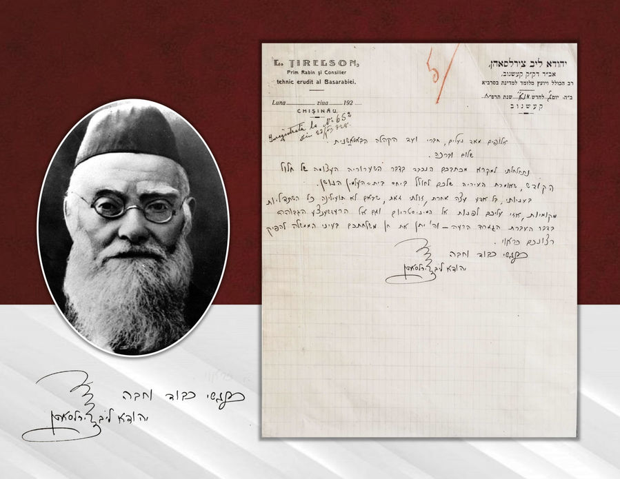 The Anti-Semitic Order to Destroy the Jewish cemetery! An Important Letter by the Rabbi and Leade...
