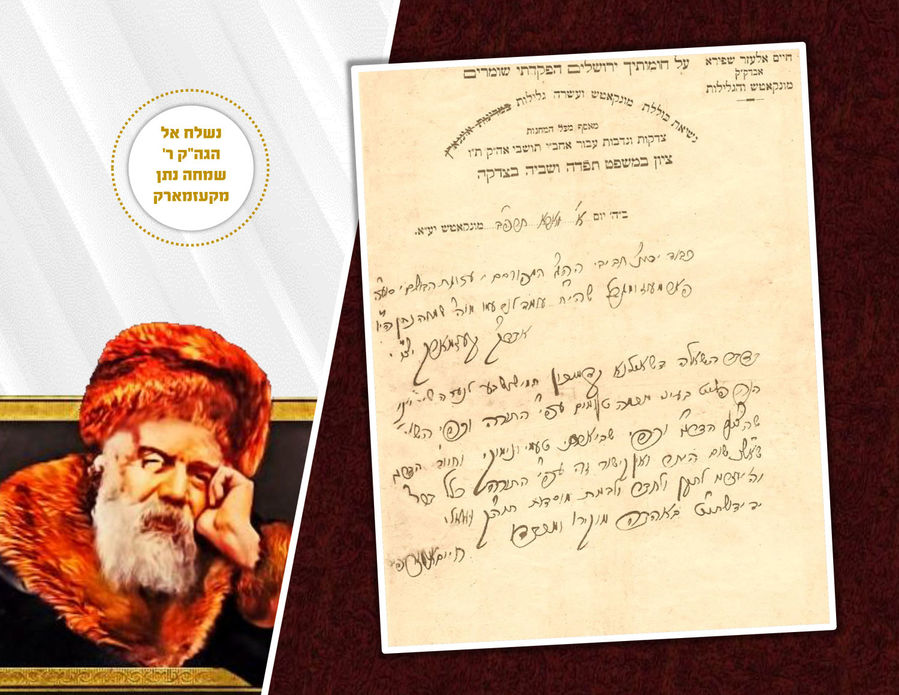 Important Letter on Public Matters Handwritten by the Rebbe of Munkatch Author of 'Minchat Elazar...