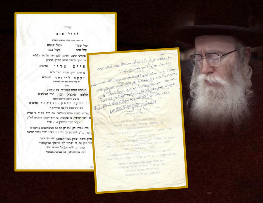 Letter by Rabbi Itzikel of Przeworsk on an Invitation to the Wedding of His beloved Grandson the ...