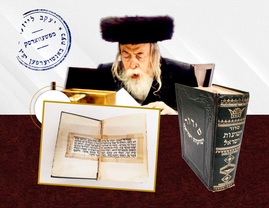 Holy of Holies! The Siddur of the Rebbe Rabbi Yaakov Leiser of Pshevorsk