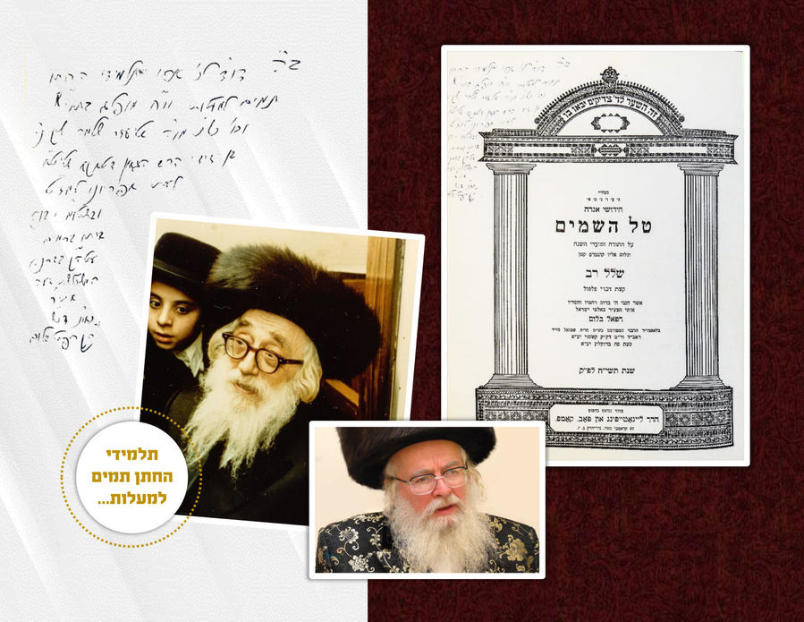 Tal HaShamayim - the Copy of the Gaon of Kashoy which He Gave to His Disciple Rabbi Eliezer Shomo...